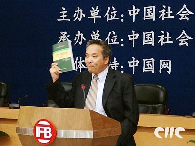 中国金融法治 2005 出版发布会