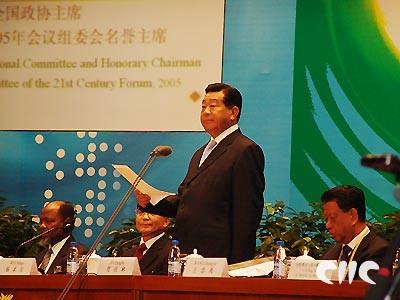 21世纪论坛 2005年会议开幕式