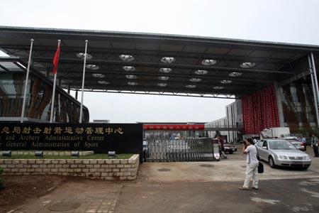 图文:北京射击馆正式验收交付 北京射击馆大门
