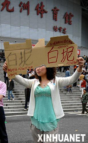 5月14日,一位市民在四川绵阳市九洲体育馆前举着牌子找人。