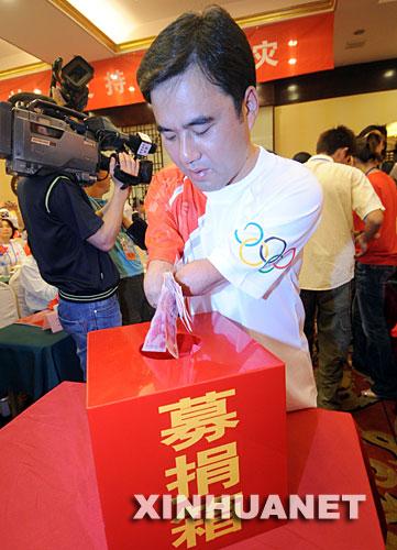 5月16日,一位奥运火炬手为四川地震灾区捐款。当日,即将参加北京奥运圣火温州传递活动的奥运火炬手们为四川地震灾区捐款。 新华社记者王定昶摄