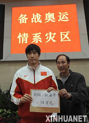 5月14日,著名跨栏运动员刘翔(左)和教练孙海平在国家体育总局捐款50万元。