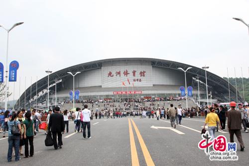 集结九州体育馆