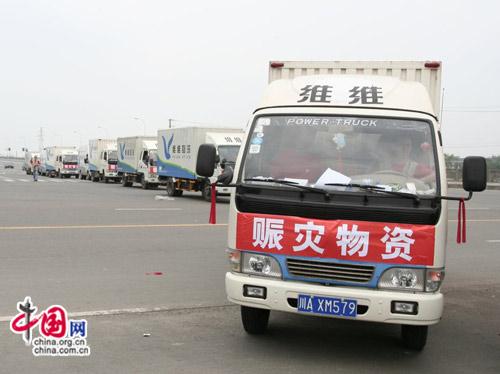 维维集团公司捐赠的800万钱物,赶赴地震重灾区