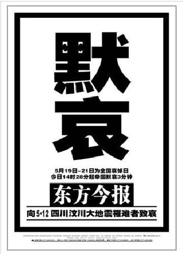 举国哀悼!5月19日全国各大主要都市报纸封面[图集]
