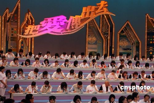 四川地震牵动港澳台人民的心[组图]