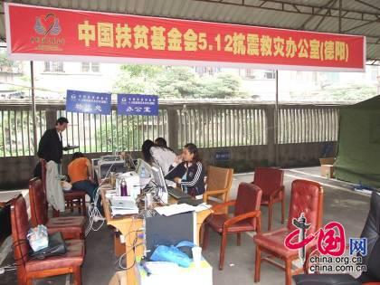中国扶贫基金会抗震办公室(德阳)办公室全景