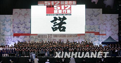 6月1日,艺人和观众一起为四川汶川大地震遇难同胞默哀。