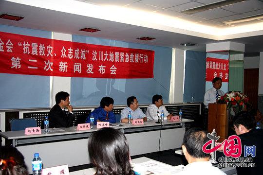 中国扶贫基金会新闻发布会现场
