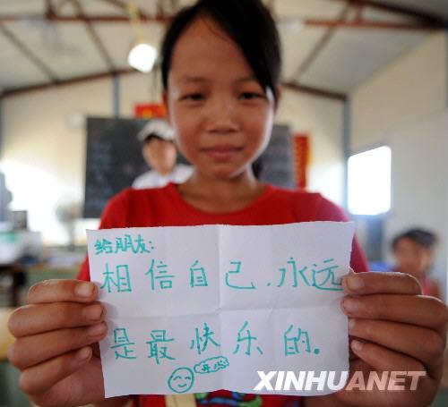 6月24日,绵竹体育场安置点临时小学的学生在心理老师的指导下写出自己的内心祝福并与同学们分享。