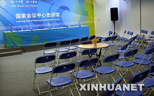 这是5月15日拍摄的国家会议中心击剑馆新闻发布厅。 新华社记者王颂摄
