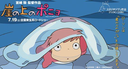 宫崎骏《悬崖上的金鱼公主》海报[组图]图片