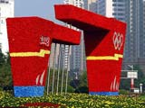 """一座大型立体花卉雕塑""""奥运凯旋门""""近日在青岛奥帆中心附近落成。"""