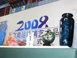 """8月5日,以""""2008奥运景观雕塑方案征集大赛""""获奖作品为原型设计制作的北京奥运琉璃艺术品送抵首都博物馆"""