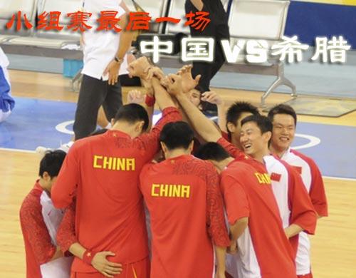 中國男籃小組賽最後一場:對陣希臘