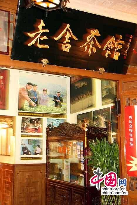 品味老北京——老舍茶馆小憩[组图] _图片中心_中国网