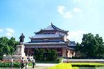 孫中山紀念堂