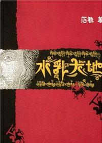 第七屆茅盾文學獎入圍作品:水乳大地(范穩)