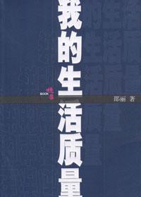 第七屆茅盾文學獎入圍作品:我的生活品質(邵麗)