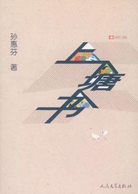 第七屆茅盾文學獎入圍作品:上塘書(孫惠芬)