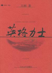 第七屆茅盾文學獎入圍作品:英格力士(王剛)