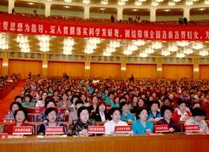 中國婦女第十次全國代表大會閉幕