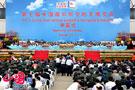 中国网现场直播:第七届中国国际航空航天博览会开幕式