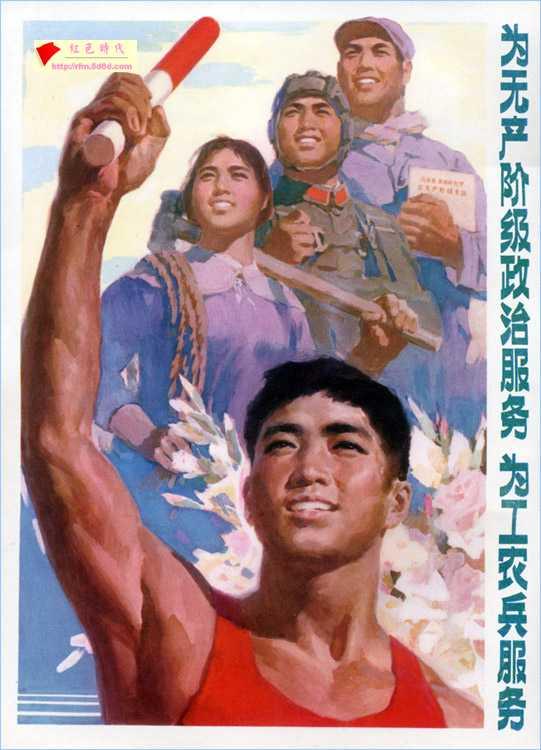 红色年代的体育宣传画; 以下是一些当年张贴在街头巷尾,各单位机关和图片