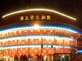 """北京""""夜生活""""哪里去"""