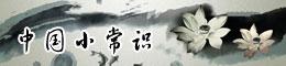 中国小常识