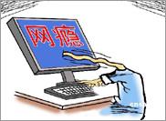 特别策划:网瘾标准引争议 网瘾=精神病?