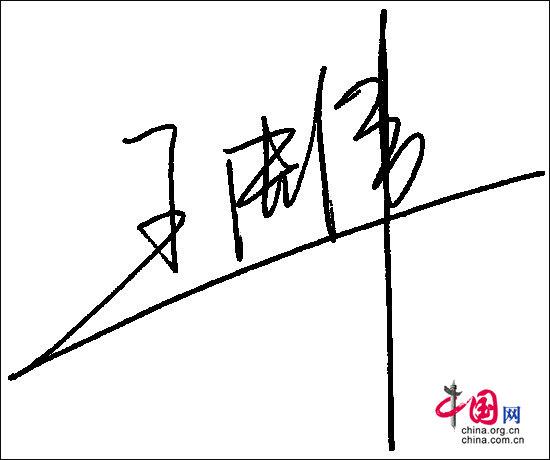 签名_艺术签名设计免费版