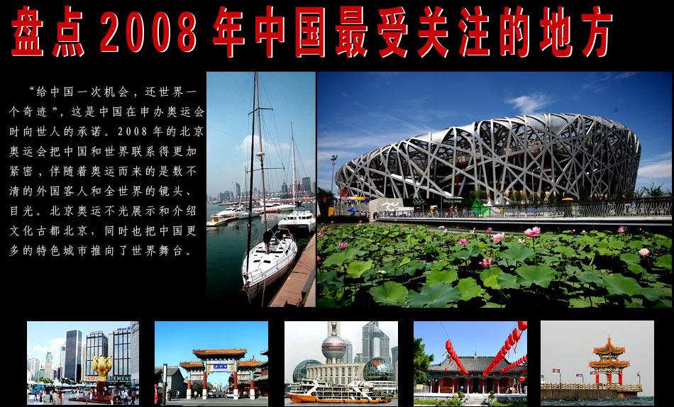 http://big5.china.com.cn/gate/big5/images.china.cn/attachement/jpg/site1000/20081210/0019b91ec8e50aa9a8cd59.jpg
