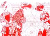 剪紙滿族婚俗