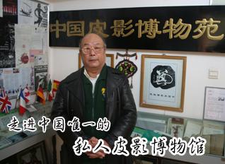 崔永平和他的皮影博物馆
