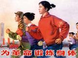 改革開放三十年中國體育