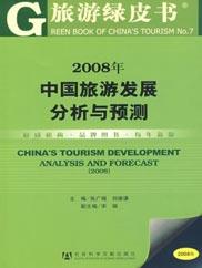 2008年中国旅游发展分析与预测