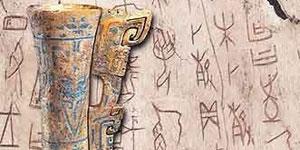 汉字的历史
