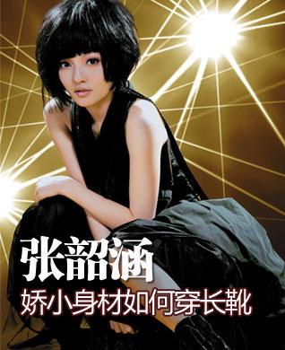 美女张韶涵示范娇小身材MM如何穿长靴(组图) - 中国网canon-sx50
