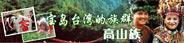 中国少数民族 高山族