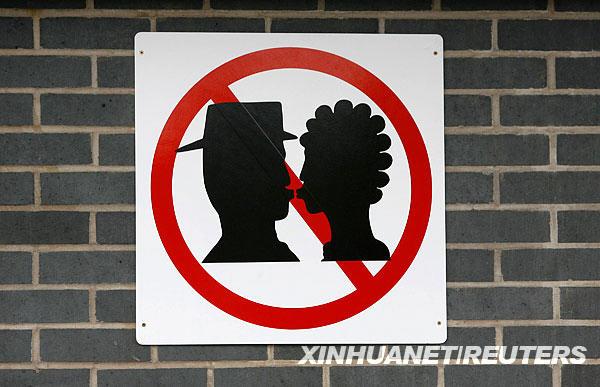 此处禁止接吻