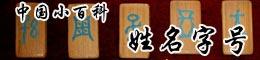 中国小百科 姓名字号