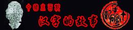 中国小百科 汉字的故事