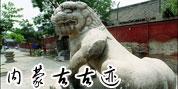 内蒙古古迹