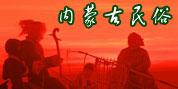 内蒙古民俗