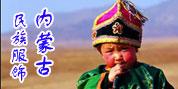 内蒙古民族服饰