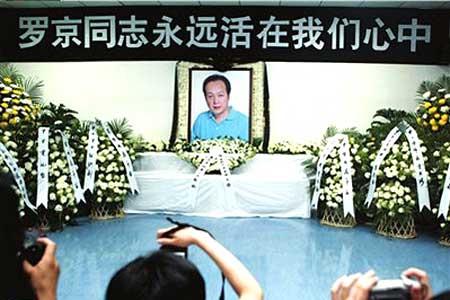 众多名嘴吊唁罗京 遗体告别仪式可能11日举办[组图]