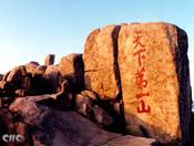 泰山风光 天下第一山石刻