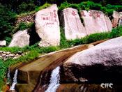 泰山风光 高山流水石刻