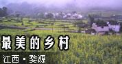 江西婺源 中国最美乡村